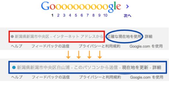 Google検索結果の一番下で位置情報を把握するバーが現れる