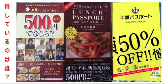 ランチパスポート新潟版と500円でなじら!?どや!?いいちゃ!!