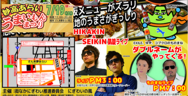 妙高あらいうまいもんまつりHIKAKINとSEIKIN凱旋ライブ