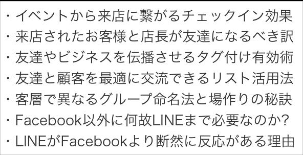 FacebookとLINE@活用した実店舗へ集客する秘訣セミナー(佐賀県)伊万里商工会議所