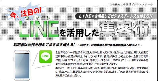 【無料版LINE@完全対応】超速報LINE@実店舗集客セミナー(長崎県)佐世保商工会議所