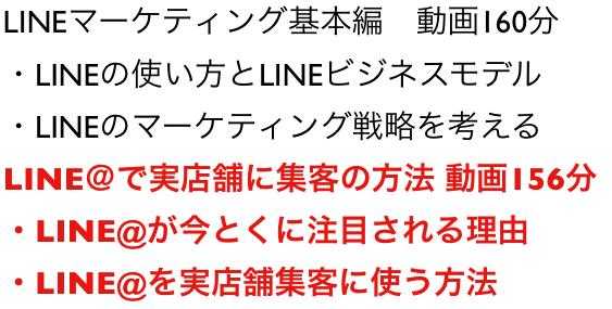 LINE集客とLINE@ビジネス活用(最新版)セミナー動画156分
