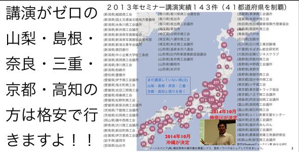 2014年7月以降の講演予定で注目セミナー(新潟県外も多数)