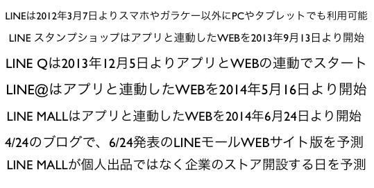 スマホのアプリを制覇したLINEがPCのWEBへ参入する理由