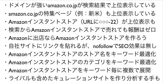 AmazonインスタントストアのSEO対策とマーケティング