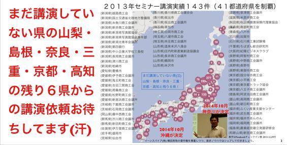 2014年9月以降の講演予定で注目セミナー(新潟県外も多数)