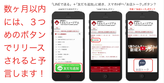 スマホHPのWEBからLINEアプリへ誘導「お店トーク」ボタン?