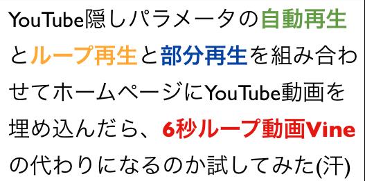 自動+ループ+部分再生のYouTube動画をHPに埋め込む方法
