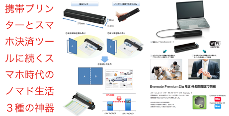 電源付きWiFi接続できる携帯スキャナーScanSnap「iX100」