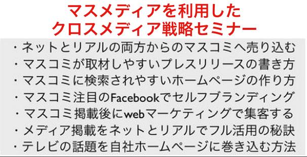 マスメディアを利用したクロスメディア戦略セミナー動画2時間in和歌山商工会議所