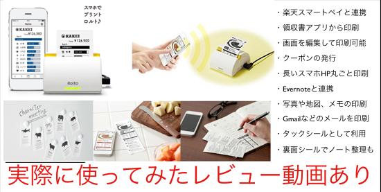 iPhone画面そのまま印刷できる携帯用プリンターRolto(ロルト)