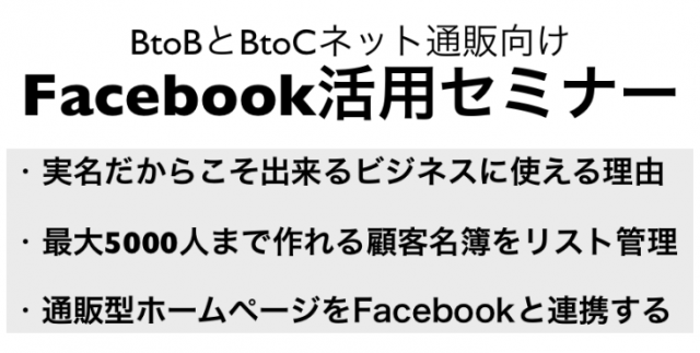 BtoBとネット通販BtoC向けFacebook活用法セミナー動画2時間(新潟)燕三条地場産業振興センター主催