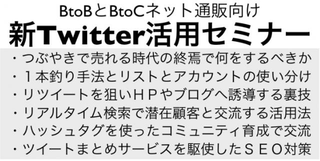 BtoBとネット通販BtoC向け新Twitter活用法セミナー動画2時間(新潟)燕三条地場産業振興センター主催