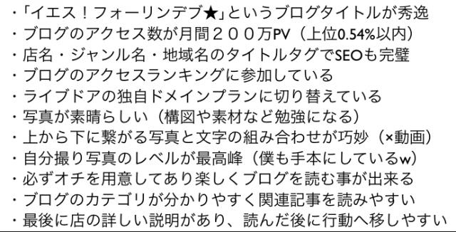 「イエス!フォーリンデブ★」と「東京 肉らしいほどうまい店」