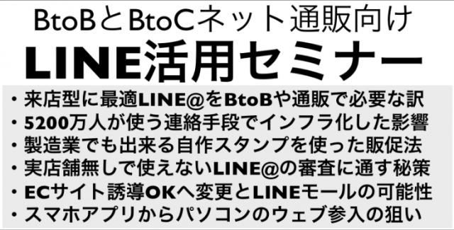 BtoBとネット通販BtoC向けLINE活用法セミナー動画2時間(新潟)燕三条地場産業振興センター主催