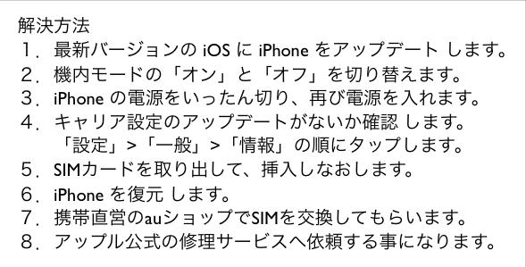 iPhoneで「SIMカードが挿入されていません」復旧する方法