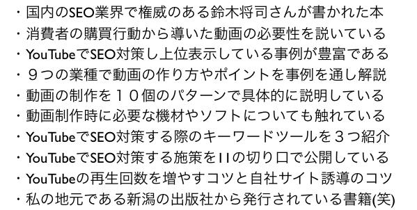 『YouTube動画SEOで客を呼び込む』鈴木将司:著レビュー