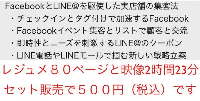 FacebookとLINE@活用講座セミナー(宮城県)気仙沼法人会