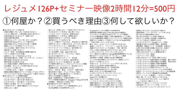 HP成約率(コンバージョン率)上げる100事例セミナー指示編