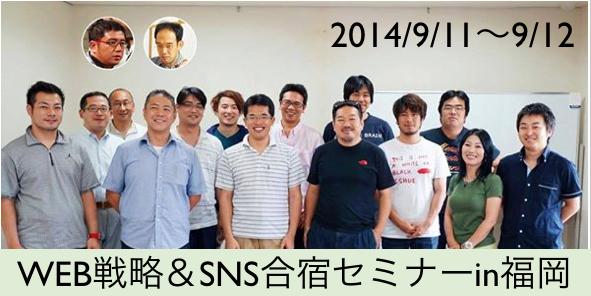 WEB戦略とSNS合宿セミナーin福岡で話したテーマと感想