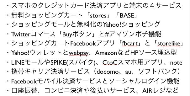 決済システム・ショッピングカート・EC通販アプリ(随時更新)