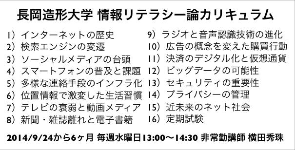 (新潟県)長岡造形大学で情報リテラシー論のレポートまとめ