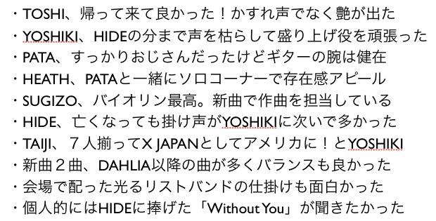 X JAPAN WORLD TOUR2014ライブ・ビューイング感想