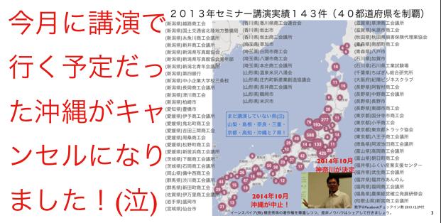 2014年10月以降の講演予定で注目セミナー(新潟県外も多数)