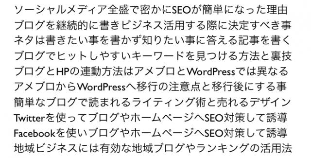 アメブロからWordPressへ移行しTwitterとFacebookを駆使するブログSEO対策セミナー冒