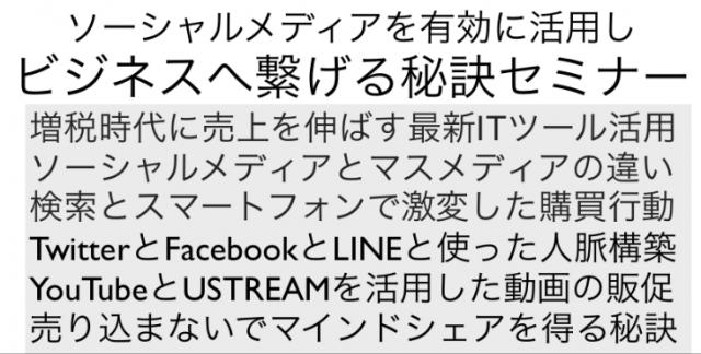 ソーシャルメディアをビジネスに繋げる秘訣セミナー(神奈川県)秦野商工会議所