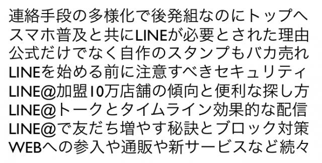 LINE@集客セミナー3時間(群馬県前橋市NTT)日本電信電話ユーザ協会