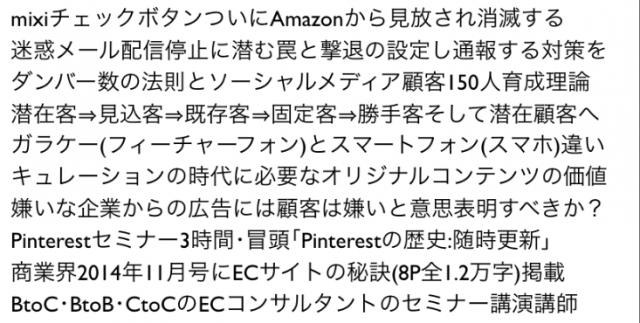 ネットビジネス・アナリスト2014年10月ブログいいね!分析