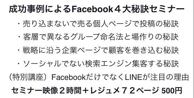 成功事例によるFacebook4大秘訣セミナー(香川県)丸亀市飯綾商工会