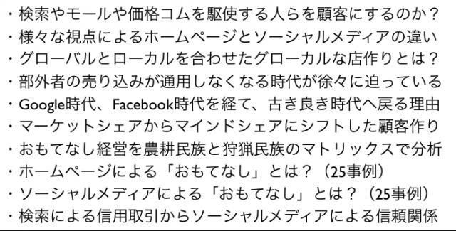 おもてなしIT経営セミナー「WEBとSNSを活用し顧客と密接な関係を築く」(新潟県)糸魚川商工会議所