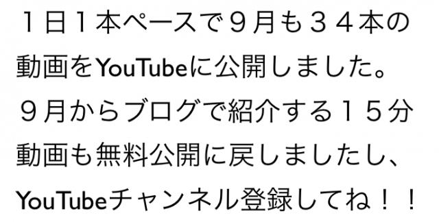 2014年9月のハウツー&レビュー無料YouTube動画32本