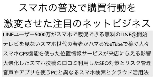 スマホ普及で激変した5つのネットビジネス(静岡県)袋井商工会議所セミナー