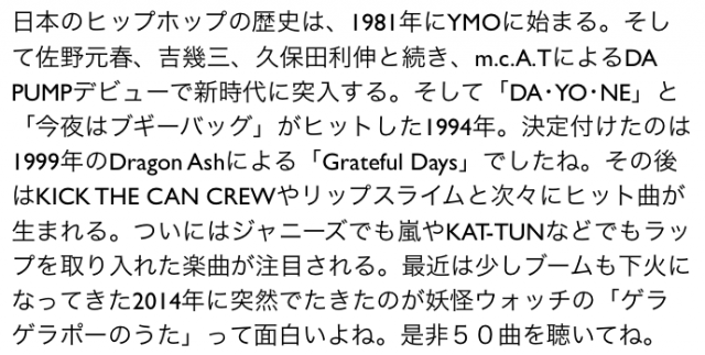 日本語ラップ&ヒップホップ歴史まとめYouTube邦楽50曲