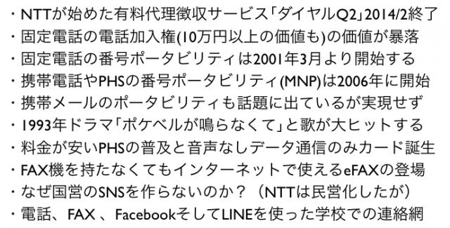 長岡造形大学・情報リテラシー論06多様な連絡手段のインフラ化