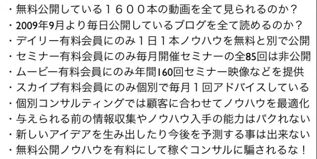 そんなに無料でノウハウを公開して横田さん大丈夫ですか?