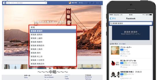【速報】Facebook遂に地域情報を検索するサービスを開始