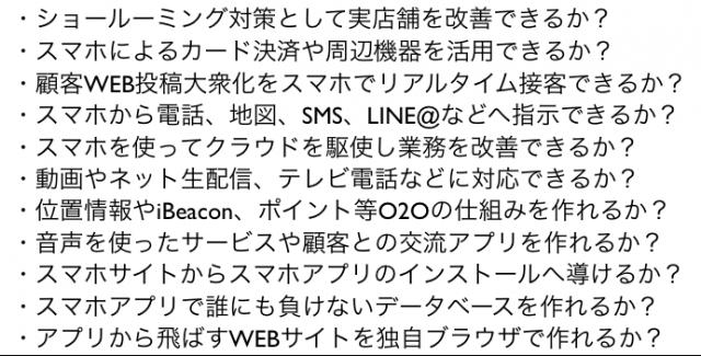 スマホの特性を活かした11の販促手法セミナー(福岡県)飯塚商工会議所