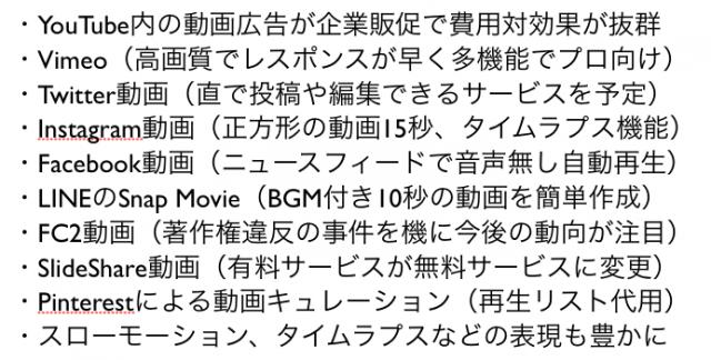 長岡造形大学・情報リテラシー論09様々な動画とネット生配信