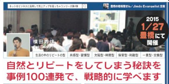 リピートの仕組みが10の視点で丸見えセミナー愛知県豊橋市