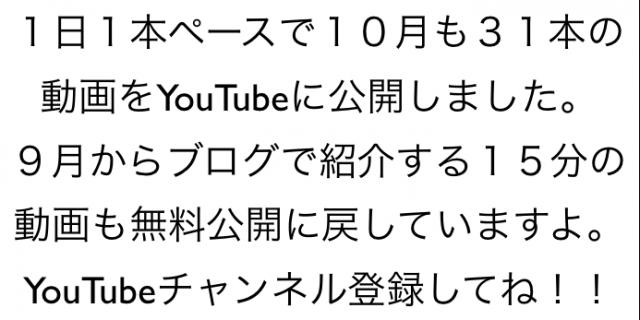 2014年10月のハウツー&レビュー無料YouTube動画31本