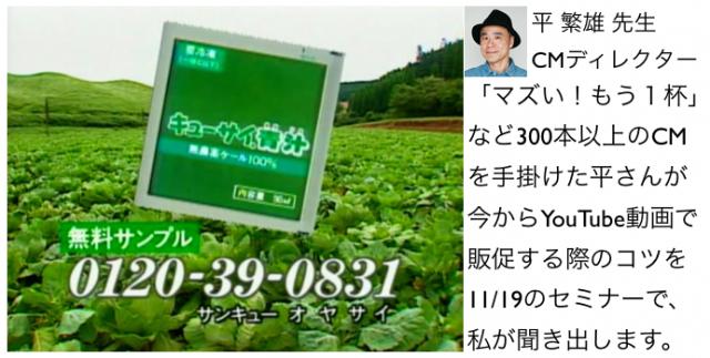 【講演in新潟】平繁雄TVCMプランナー・ディレクター作品集