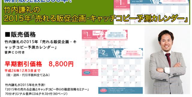 竹内謙礼の2015年「売れる販促企画・キャッチコピー予測カレンダー」