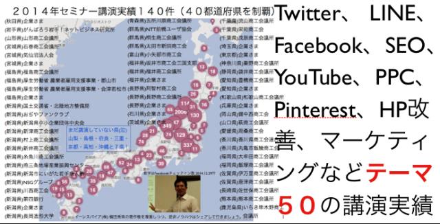 2014年セミナーお礼と講演50テーマ⇒40都道府県を制覇