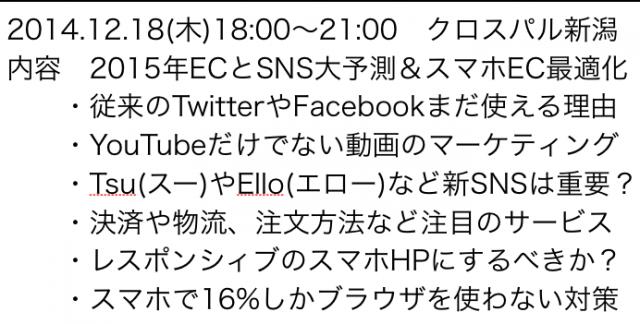 2014年12月以降の講演予定で注目セミナー(新潟県外も多数)
