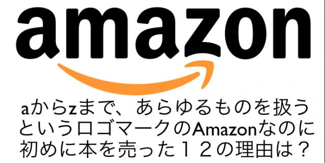 Amazonが何でも売らず一点突破で書籍を選んだ12の理由