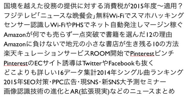 新潟ネットビジネス・アナリストが2014年12月コラム分析